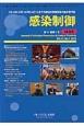 感染制御 11-1 2015.10 APIC年次国際教育カンファランス ICD,ICN,ICMT,BCPIC=ICTと全て