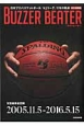 BUZZER BEATER 日本プロバスケットボール「bjリーグ」11年の軌跡<永久保存版>