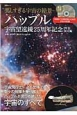 美しすぎる宇宙の絶景~ハッブル 宇宙望遠鏡25周年記念DVD BOOK 宇宙飛行士による改修で数々の故障を乗り越えてハッブ