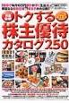 トクする株主優待カタログ250 「優待で毎日10万円家計が浮く生活」を華麗なる優待