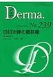Derma. 2016.1 白斑治療の最前線 Monthly Book(239)