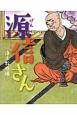 源信さん 浄土教の祖