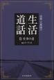 高橋正雄師の生活道話 仕事の道 (2)