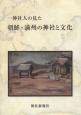 一神社人の見た朝鮮・満州の神社と文化 手塚道男小論集