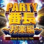 PARTY番長~邦楽編~ Mixed by DJ ULTRA