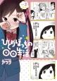 ひとりぼっちの○○生活 (2)