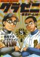 グラゼニ 東京ドーム編 (5)