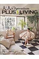 大人のpremium PLUS1 LIVING (3)