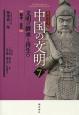 中国の文明<北京大学版> 文明の継承と再生(上) (7)