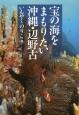 宝の海をまもりたい沖縄・辺野古