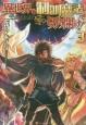 異世界を制御魔法で切り開け! (3)
