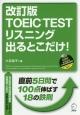 TOEIC TEST リスニング出るとこだけ!<改訂版> CD付 直前5日間で100点伸ばす18の鉄則