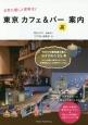 東京カフェ&バー 裏案内 日常に癒しと冒険を!