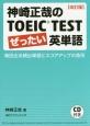 神崎正哉のTOEIC TESTぜったい英単語<改訂版> 毎回出る頻出単語とスコアアップの急所
