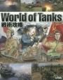 World of Tanks 戦術攻略 WoT初の専門解説書