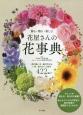 飾る・贈る・楽しむ花屋さんの花事典 花の扱い方・選び方からいま、知りたい人気の422種