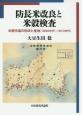 防長米改良と米穀検査 米穀市場の形成と産地(1890年代~1910年代)