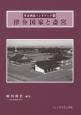 律令国家と斎宮 考古調査ハンドブック13