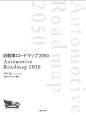自動車ロードマップ2050