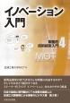 戦略的技術経営入門 イノベーション入門 (4)