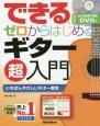 できる ゼロからはじめるギター超入門 DVD付 いちばんやさしいギター教本