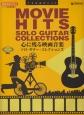 心に残る映画音楽/ソロ・ギター・コレクションズ<名曲満載の保存版> 模範演奏CD付