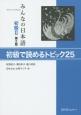 みんなの日本語 初級2<第2版> 初級で読めるトピック25