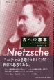 力への意志 ニーチェ肉体論