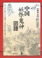 中国 妖怪・鬼神図譜 清末の絵入雑誌『点石斎画報』で読む庶民の信仰と俗習