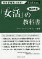 「女活」の教科書 自治体編