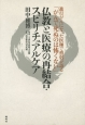 進行がんになった医師で僧侶が語る「がんで死ぬのは怖くない」 仏教と医療の再結合・スピリチュアルケア