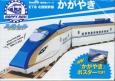 ハッピーレール E7系北陸新幹線 かがやき hacomo新幹線シリーズ のりもハサミも不要!型抜きダンボールだから簡単につ