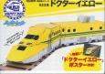 ハッピーレール 923形ドクターイエロー hacomo新幹線シリーズ のりもハサミも不要!型抜きダンボールだから簡単につ