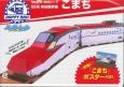 ハッピーレール E6系秋田新幹線 こまち hacomo新幹線シリーズ のりもハサミも不要!型抜きダンボールだから簡単につ
