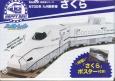 ハッピーレール N700系九州新幹線 さくら hacomo新幹線シリーズ のりもハサミも不要!型抜きダンボールだから簡単につ
