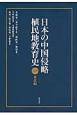日本の中国侵略植民地教育史 東北編 (1)