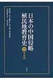 日本の中国侵略植民地教育史 華北編 (2)