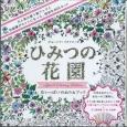 ひみつの花園 スペシャル・カラーリング・エディション 花いっぱいのぬりえブック