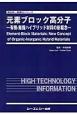 元素ブロック高分子 有機-無機ハイブリッド材料の新概念