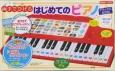 両手でひけるはじめてのピアノ デラックスBOOK 自動演奏♪レット・イット・ゴー~ありのままで~♪お