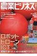 """農業ビジネスマガジン 2016WINTER ロボットドローンICT 農業の「困った」に応える最新・テクノロジー """"強い農業""""を実現するための情報誌(12)"""