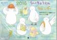 らいちょうくんカレンダー 2016