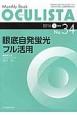 OCULISTA 2016.1 眼底自発蛍光フル活用 Monthly Book(34)