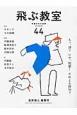 季刊 飛ぶ教室 2016冬 金原瑞人編集号 児童文学の冒険(44)