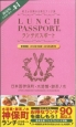 ランチパスポート 神保町・水道橋・御茶ノ水 約3ヵ月間のお得なランチ旅(4)