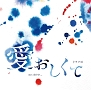 NHKドラマ10「愛おしくて」