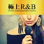 極上R&B