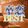 卒恋BEST -SOTSUGYO MIX- Mixed by DJ CHRIS J