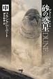 デューン砂の惑星<新訳版>(中)
