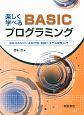 楽しく学べるBASICプログラミング i99ーBASICによる計測・制御システム開発入門